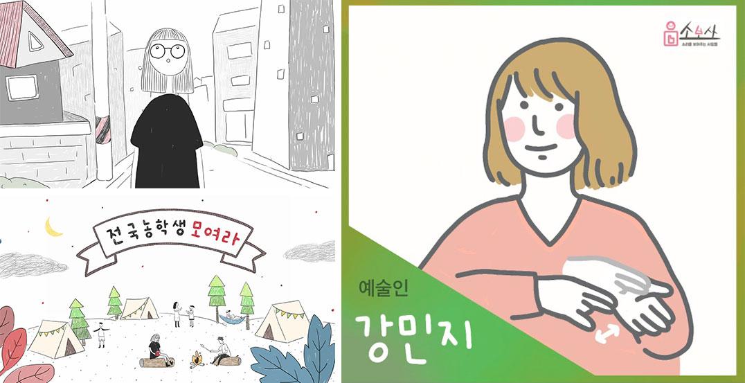 강민지 예술인