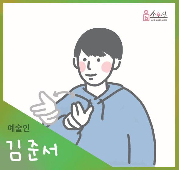 김준서 설치미술가