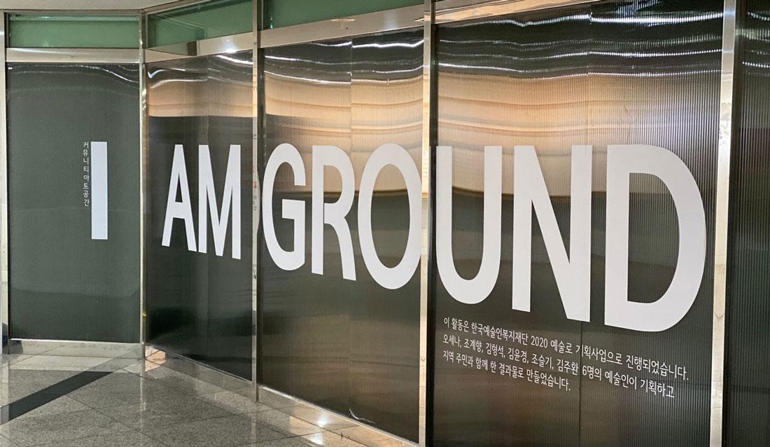 I AM GROUND(아이 엠 그라운드)로 완성된 교하도서관의 모습